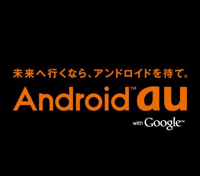 au のサイトに表示される Android に関するメッセージ