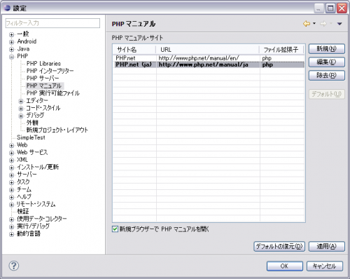 Eclipseの設定画面で日本語のマニュアルのURLを指定
