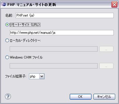 PHP・マニュアル・サイトの追加
