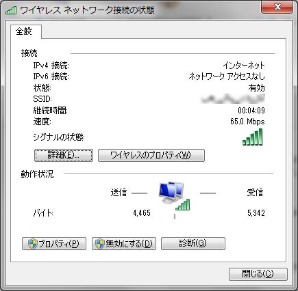 IEEE802.11n で接続成功