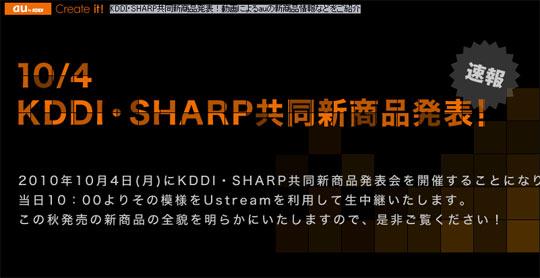 KDDIとSHARPの共同新製品発表会