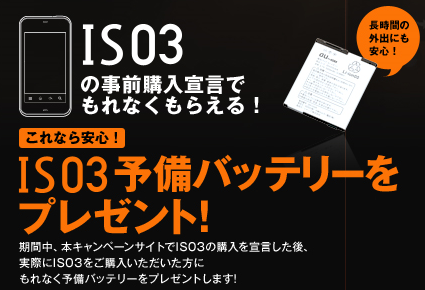 IS03 予備バッテリープレゼント