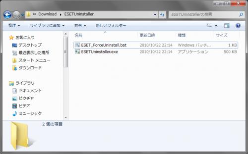 ESET Smart Security / ESET NOD32アンチウイルスのアンインストールツール