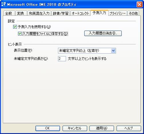 MS IME 2010 のプロパティの「推測変換」タブ