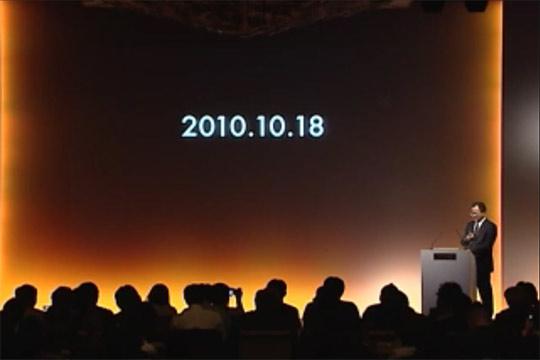 10月18日の秋冬モデル発表会で「禁断のアプリ」発表を予告するKDDIの田中専務