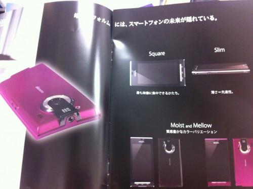 ドコモ向けの東芝スマートフォンT-01C