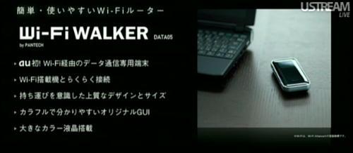 Wi-Fi WALKER