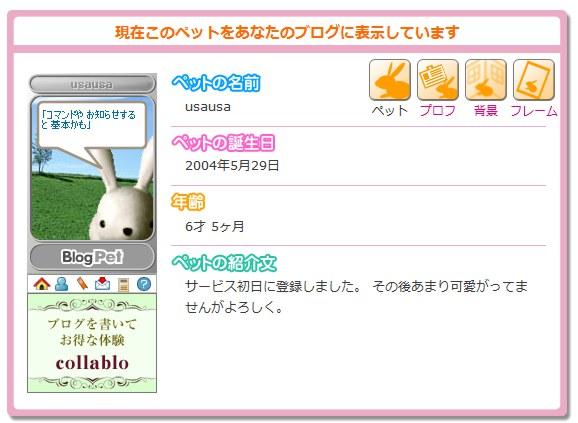 ブログペットサービスの画面で俳句を詠む「こうさぎ」