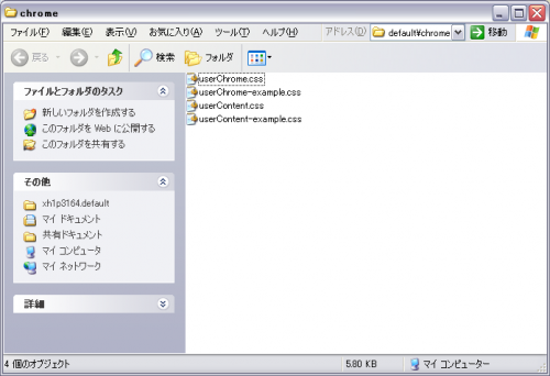 Firefox の Chrome Folder