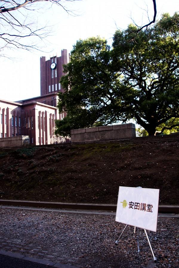 東京大学の安田講堂でAndroidイベントが