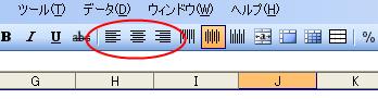 Excel のツールバーにあるコマンドボタン