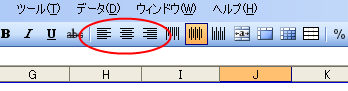 Excel の左寄せ・右寄せのショートカットキー