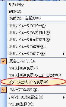 「左寄せ」ボタン上で右クリックして「イメージとテキストを表示」を選択