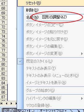 「図形の調整」ボタンの名前を変更する