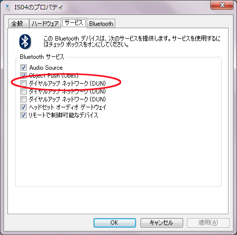 「サービス」タブで「ダイヤルアップネットワーク(DUN)」をチェックする