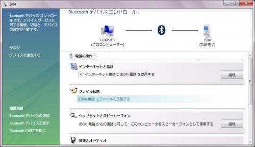 Bluetooth モデムとして認識された IS04 で「インターネット接続」