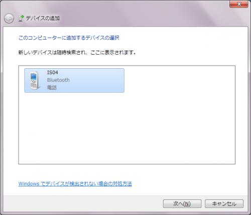 IS04 が Bluetooth デバイスとして検出される
