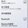 IS04の (Android 端末) テザリング設定 PdaNet Bluetooth接続編