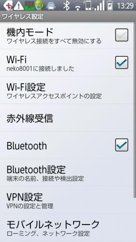 Android 端末で Bluetooth を有効にする