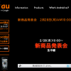 au が 2月28日発表のスマートフォンは EVO WiMAXとEVEREST と判明