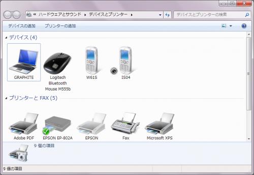 デバイスとプリンターに IS04 が表示される