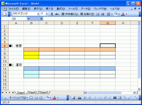 Excel でグループ化したい行を選択する
