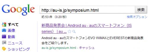 Google で au 発表会中継の URL を検索した結果
