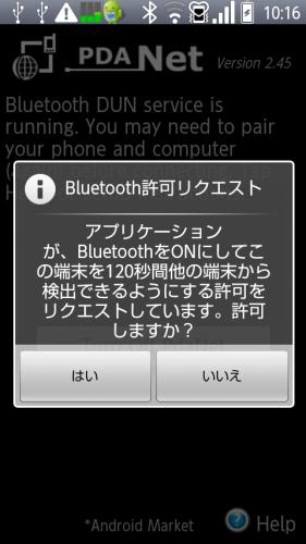 Bluetooth の検出をさせる画面が出る