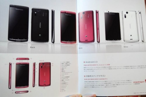 IS11S XPERIA カタログ