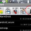 Android アストロファイルマネージャのSMB接続で invalid payload size 405