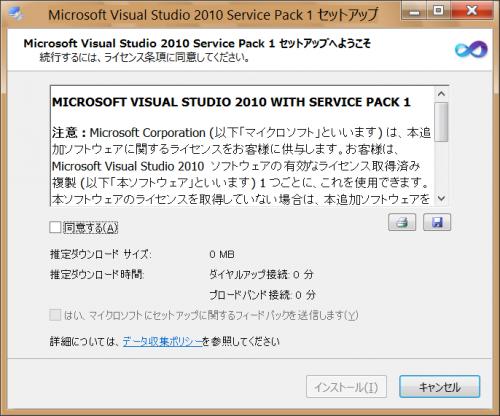ISO から SP1 を適用すれば Windows 8.1 でもうまくいく